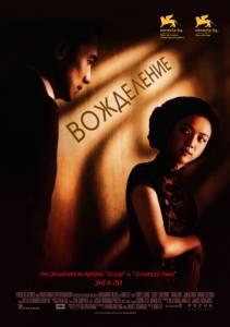 Вожделение (2007)