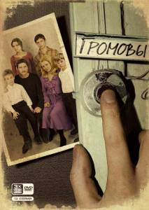 Громовы (1 сезон)