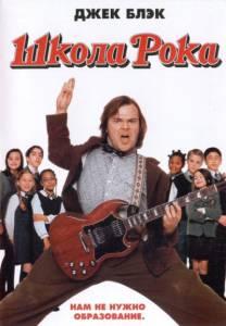 Школа рока (2004)