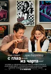 С глаз – долой, из чарта – вон! (2007)