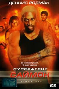 Суперагент Саймон (2000)
