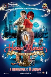 Наша Маша и Волшебный орех (2009)