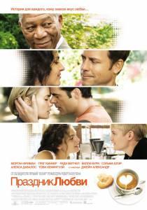 Праздник любви (2007)