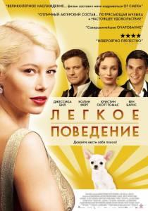 Легкое поведение (2009)