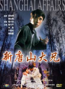 Шанхайский боец (1998)