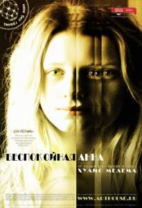 Беспокойная Анна (2008)