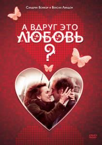 А вдруг это любовь? (2007)