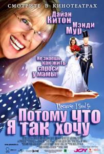 Потому что я так хочу (2007)