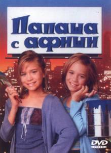 Папаша с афиши (1998)