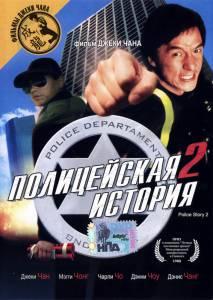 Полицейская история2 (1988)