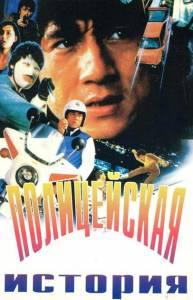 Полицейская история (1985)