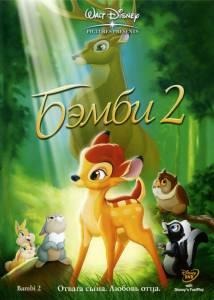 Бэмби2 (2006)