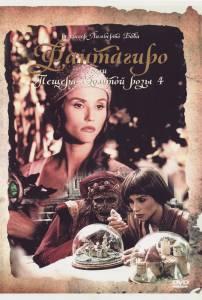 Фантагиро, или Пещера золотой розы4 (1994)
