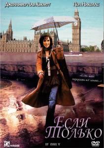Если только (2004)