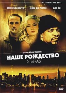 Наше Рождество (2002)
