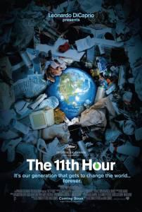 Одиннадцатый час (2007)