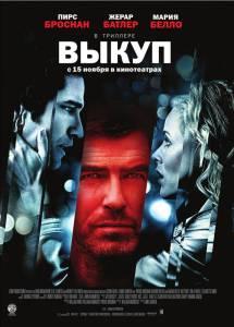 Выкуп (2007)