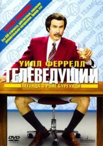 Телеведущий: Легенда о Роне Бургунди (2004)