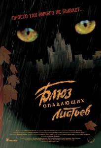 Блюз опадающих листьев (2006)
