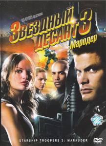 Звездный десант 3: Мародер (2008)