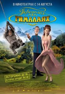 Переполох в Гималаях (2008)