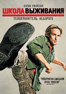 Школа выживания (2008)