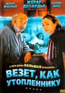 Везет как утопленнику (2005)