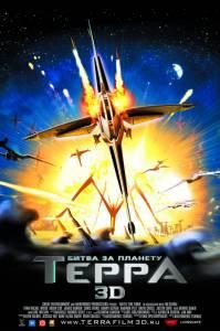 Битва за планету Терра (2009)
