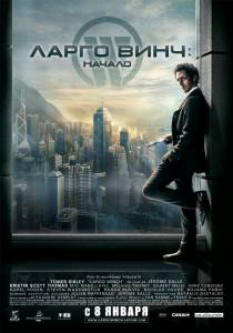 Ларго Винч: Начало (2009)
