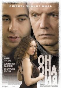 Он, она ия (2007)