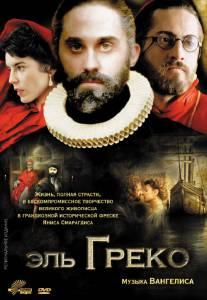 Эль Греко (2009)