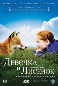 Девочка и лисенок (2007)