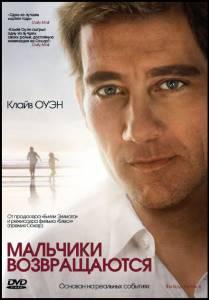 Мальчики возвращаются (2010)
