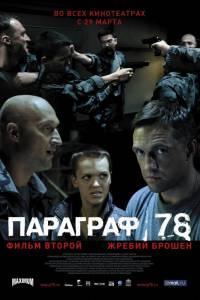 Параграф 78: Фильм второй (2007)