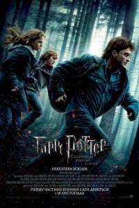 Гарри Поттер и Дары Смерти: ЧастьI (2010)