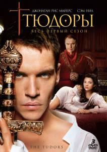Тюдоры (2 сезон)