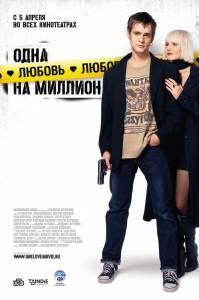 Одна любовь на миллион (2007)