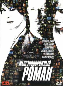 Железнодорожный роман (2008)
