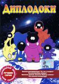 Диплодоки (сериал 1987 – 1988) / Diplodo (1987)