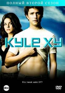 Кайл XY (2 сезон)