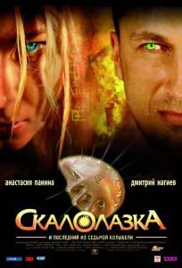 Скалолазка и последний из седьмой колыбели (2007)