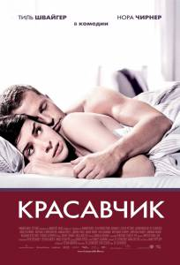 Красавчик (2008)