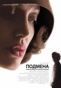 Подмена (2009)