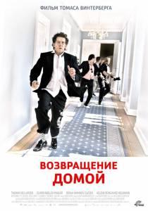 Возвращение домой (2009)