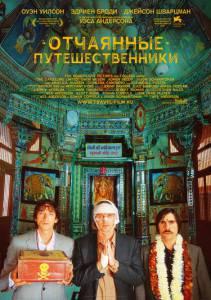 Поезд на Дарджилинг. Отчаянные путешественники (2008)
