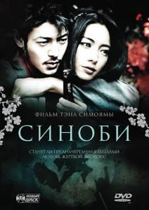 Синоби (2006)
