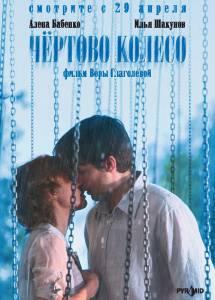 Чертово колесо (2007)