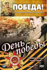 День победы (2007)