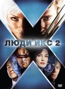 Люди Икс2 (2003)