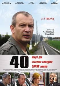 40 / Сорок (2007)